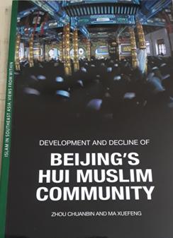 Book Cover: Beijing's Hui Muslim community: Development and decline
